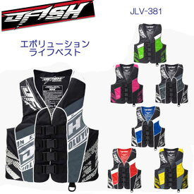 J-FISH ★ジェイ-フィッシュ★ エボリューション ライフベスト EVOLUTION LIFE VEST 米国コーストガード認定(Type3)  JLV-38100 JLV38100 水上バイク メーカー在庫確認します