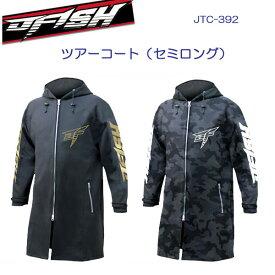 2018-2019 J-FISH ジェイフィッシュ ツアーコート セミロング TOUR COAT semlong JTC-392  メーカー在庫確認します