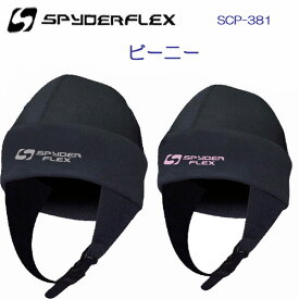 SpyderFlex スパイダーフレックス BEANIE SCP381 ビーニー サーフキャップ ウェイクボード バックルで簡単着脱の保温キャップ 楽天ランキング人気商品