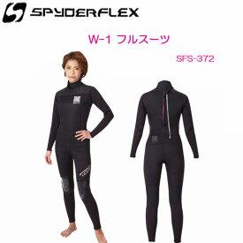 SPYDERFLEX スパイダーフレックス レディース フルスーツ SFS-37200 ■既製スーツ■ 2.5mm(BODY)+2mm(ARM) ウエットスーツ サーフィン  シュノーケリング 【送料無料】メーカー在庫確認します