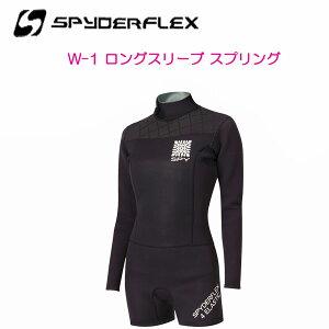 SPYDERFLEX レディース W-1 ロングスリーブスプリング ショーティー■既製スーツ■ スパイダーフレックス SLS-37210 ウエットスーツ サーフィン ウェイクシュノーケリング