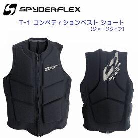 SPYDERFREX スパイダーフレックス T-1 コンペディションベスト ショート SLV-38210 ジャージタイプ COMPETITION VEST ウェイクボード フローティングベスト メーカー在庫確認します