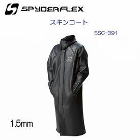 2019 SPYDERFLEX スパイダーフレックス ウェイクボード サーフィン スキンコート【SKIN COAT】 SSC391 SSC-391 【送料無料】