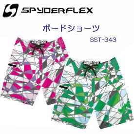 【あす楽対応】 半額 SPYDERFLEX メンズ ボードショーツ SST34300 スパイダーフレックス【SST-34300】 男性用サーフパンツ マリンウェア  ネコポス メール便なら【送料無料】