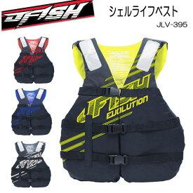 J-FISH ★ジェイ-フィッシュ★ シェルライフベスト SHELL LIFE VEST JLV39500 米国コーストガード認定(Type3) JLV-39500 水上バイク