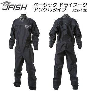 入荷 セール ベーシックドライスーツ アンクルタイプ J-FISH ジェイ-フィッシュ BASIC DRY SUITS JDS-426 jds426 ジェット マリンジェット ジェットスキー