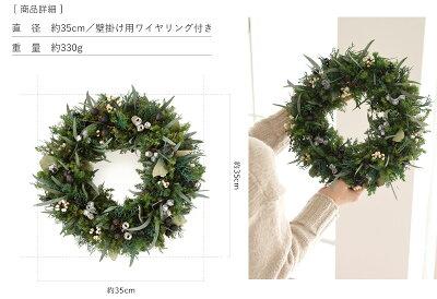 プリザーブドフラワー/グリーンリース/ギフト/花/プレゼント/誕生日/結婚祝い/開店祝い/内祝い