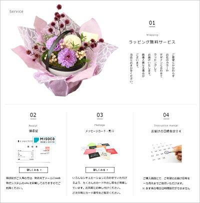 プリザーブドフラワー/和風/人気/長寿祝い/敬老の日/母の日