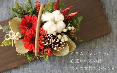 クリスマスバスケット/クリスマス/プリザーブドフラワー/カジュアル/ディスプレイ