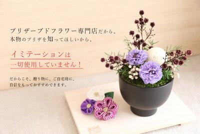 プリザーブドフラワー/和風/人気/長寿祝い/喜寿/お供え/御供