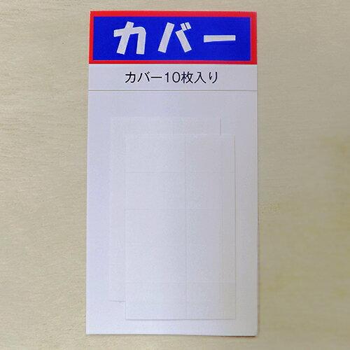 【4,000円以上ご購入で送料無料】カバー 10枚入り【巻き爪ブロック用】