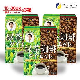 送料無料 緑茶 珈琲 ダイエット 3箱 セット工藤孝文 先生 監修 緑茶 コーヒー カテキン クロロゲン酸 配合 緑茶コーヒー ダイエット コーヒー ファイン
