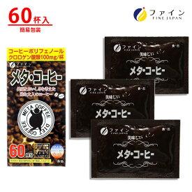 送料無料 商品 ファイン メタ ・ コーヒー 60杯 クロロゲン酸 類 100mg オリゴ糖 50mg L- カルニチン 5mg配合 60杯分/簡易包装 約2ヶ月分 ダイエット サポート ダイエットコーヒー 健康食品 カテキン 満足感