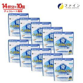 ファイン 骨キッズ カルシウム 10個セット カルシウム 500mg ビタミンD 5.0μg ビタミンK たんぱく質 鉄 配合 チョコレート 風味 14杯分(1回10g/140g入) 子供 こども 成長 サプリ サプリメント 栄養 バランス 補給 身長 骨 牛乳 飲みやすい 栄養 栄養素 摂取