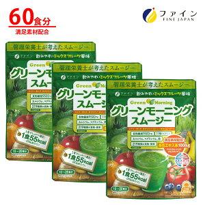 ファイン グリーン モーニング スムージー 3個 セット 食物繊維 9.5g 植物 酵素 配合 200g 青汁 野菜 果物 美容 健康 ドリンク 1食 置き換え ダイエット ミックスフルーツ キレイ
