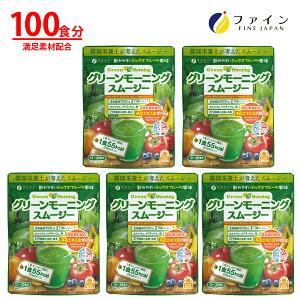 ファイン グリーン モーニング スムージー 5個 セット 食物繊維 9.5g 植物 酵素 配合 200g 青汁 野菜 果物 美容 健康 ドリンク 1食 置き換え ダイエット ミックスフルーツ キレイ