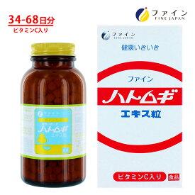 ハトムギ エキス粒 1日10〜20粒/680粒入 濃縮 ハトムギ エキス ビタミンC ビタミンB1 ビタミンB2 ビタミンB6 配合 美容 はとむぎ はと麦 ハト麦 ファイン