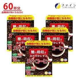 機能性表示食品 血糖値 が気になる方に 糖の吸収をおだやかにする メタ・ コーヒー 12袋 ×5箱セット 血糖値 コーヒー ファイン