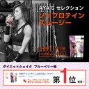 健康的なダイエット・美ボディーを目指す女性に!『AYA'Sセレクション スーパーフード ソイプロテインスムージー』3…