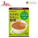 ファイン カラダに やさしい 野菜 スープ アレルギー特定原材料不使用 3食入(箱タイプ...