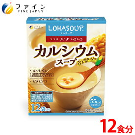 ファイン カルシウムスープ カルシウム600mg配合 12食入(箱タイプ) 栄養 バランス カロリー を心配される方や ダイエット 中 の 朝食 夜食 代わりに おすすめです。