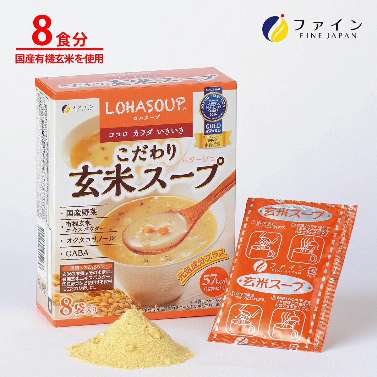ファイン こだわり玄米スープ 国産有機玄米使用 8食入(箱タイプ)