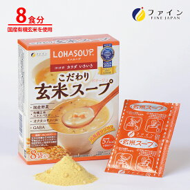 こだわり玄米スープ 国産有機玄米使用 8食入(箱タイプ) 栄養 バランス カロリー を心配される方や ダイエット 中 の 朝食 夜食 代わりに おすすめ 非常食 保存食 レトルト ファイン