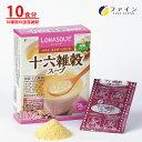 ファイン 十六 雑穀 スープ 16種類の 国産 雑穀 配合 10食入(箱タイプ) 栄養 バランス カロリー を心配される方や ダ…