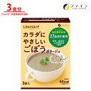 カラダ に やさしい ごぼう ポタージュ アレルギー 特定原材料 不使用 3食入(箱タイプ) スープ 栄養 バランス カロリ…