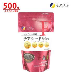 チアシード Prime USDA オーガニック認証済み α - リノレン酸 含有 500g 栄養 の 種 といわれる スーパーフード ダイエット におすすめ 健康 食品 美容 ファイン ファイン
