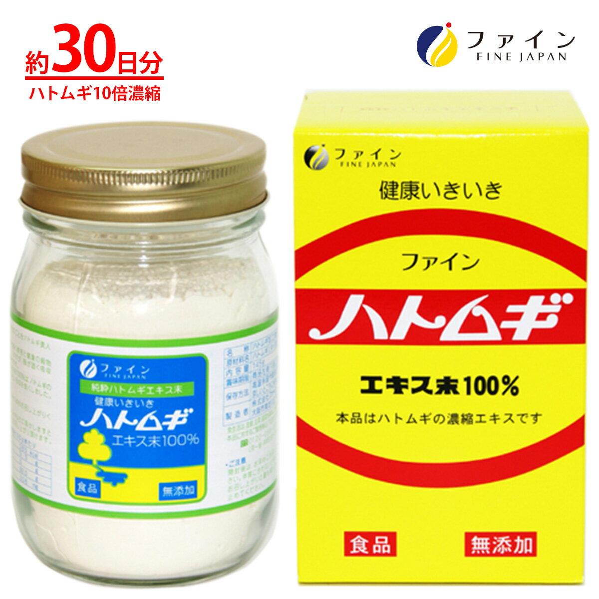 ファイン ハトムギエキス 末 100% 10倍濃縮 ハトムギエキス末 100%使用 計量スプーン付 1日2〜4杯/145g 粉 粉末 美容 と 健康 はとむぎ