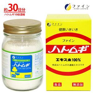 ファイン ハトムギエキス 末 100% 濃縮 ハトムギエキス末 100%使用 計量スプーン付 1日2〜4杯/145g 粉 粉末 美容 と 健康 はとむぎ
