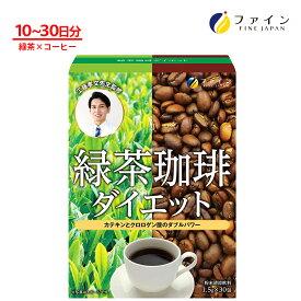 12月中旬入荷出荷予定 ファイン 緑茶 珈琲 ダイエット 工藤孝文 先生 監修 緑茶 コーヒー カテキン クロロゲン酸 配合 30本入 緑茶コーヒー ダイエット コーヒー