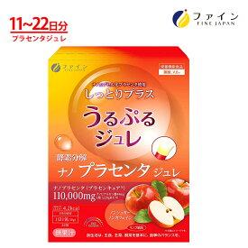 酵素 分解 プラセンタ ジュレ 美容効果 美容サプリ 美肌サプリ 必須アミノ酸 ゼリー 乾燥 美容 葉酸 ビタミンB12 ヒアルロン酸 ナノ プラセンタ ファイン