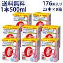送料無料 商品ファイン イオン ドリンク ビタミン プラス 22本 × 8箱 セット 砂糖不使用 カロリーゼロ ライチ味 砂糖…