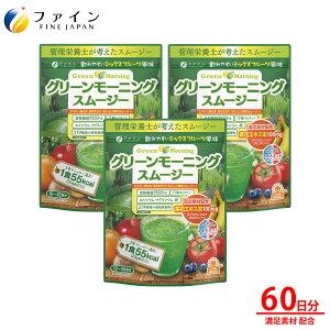 グリーン モーニング スムージー 3個 セット 食物繊維 9.5g 植物 酵素 配合 200g 青汁 野菜 果物 美容 健康 ドリンク 1食 置き換え ダイエット ミックスフルーツ キレイ ファイン