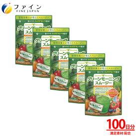 グリーン モーニング スムージー 5個 セット 食物繊維 9.5g 植物 酵素 配合 200g 青汁 野菜 果物 美容 健康 ドリンク 1食 置き換え ダイエット ミックスフルーツ キレイ ファイン
