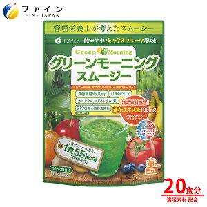 スムージー ダイエット ファイン グリーンモーニングスムージー 200g 食物繊維 9500mg 植物 酵素 配合 11種のビタミン 青汁 野菜 果物 美容 健康 ドリンク 1食 置き換え ダイエット ミック