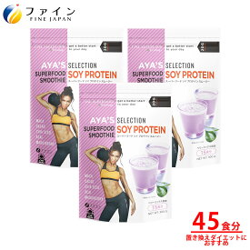 AYA 'Sセレクション スーパーフード ソイ プロテイン スムージー3個セット 計量スプーン付き 300g(15食分) 3個セット ダイエット サポート 素材 配合 植物性 プロテイン タンパク 質 食事 制限 美容 健康 ファイン AYAプロテイン