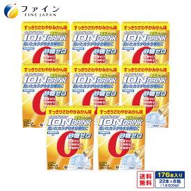 イオン ドリンク 亜鉛 プラス みかん味 22本 × 8箱 セット 砂糖ゼロ 脂質ゼロ (500mLペットボトル176本分) 栄養機能食品 水分補給 スポーツドリンク 粉末 ファイン