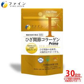 機能性表示食品 ひざ 関節 コラーゲン Prime 30日分(1日10粒/300粒入) 非変性 2型 コラーゲン UC-2 コンドロイチン グルコサミン 配合 ヒザ 膝 健康食品 ファイン ファイン