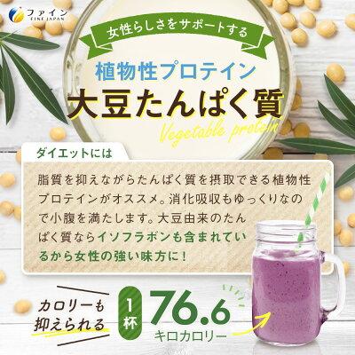 ファインAYA'Sセレクションスーパーフードソイプロテインスムージー計量スプーン付き300g(15食分)