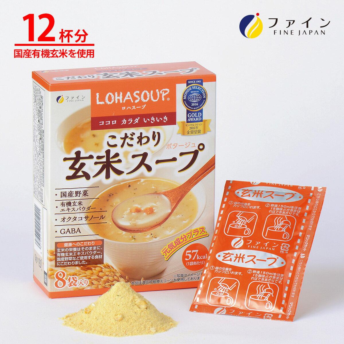 ファイン こだわり玄米スープ 国産有機玄米使用 12食入(簡易包装)[M便1/1]