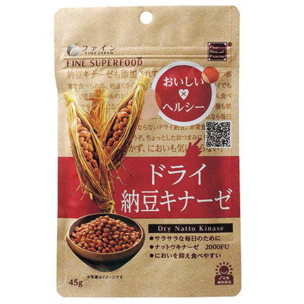 ファイン ドライ納豆キナーゼ45g スーパーフード ナットウキナーゼ活性2,000FU 45g