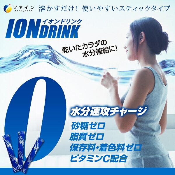 ファイン イオンドリンク150包 粉末タイプ ペットボトル150本分 1本あたり17円 スポーツドリンク味 (50包入り×3袋セット/簡易包装)