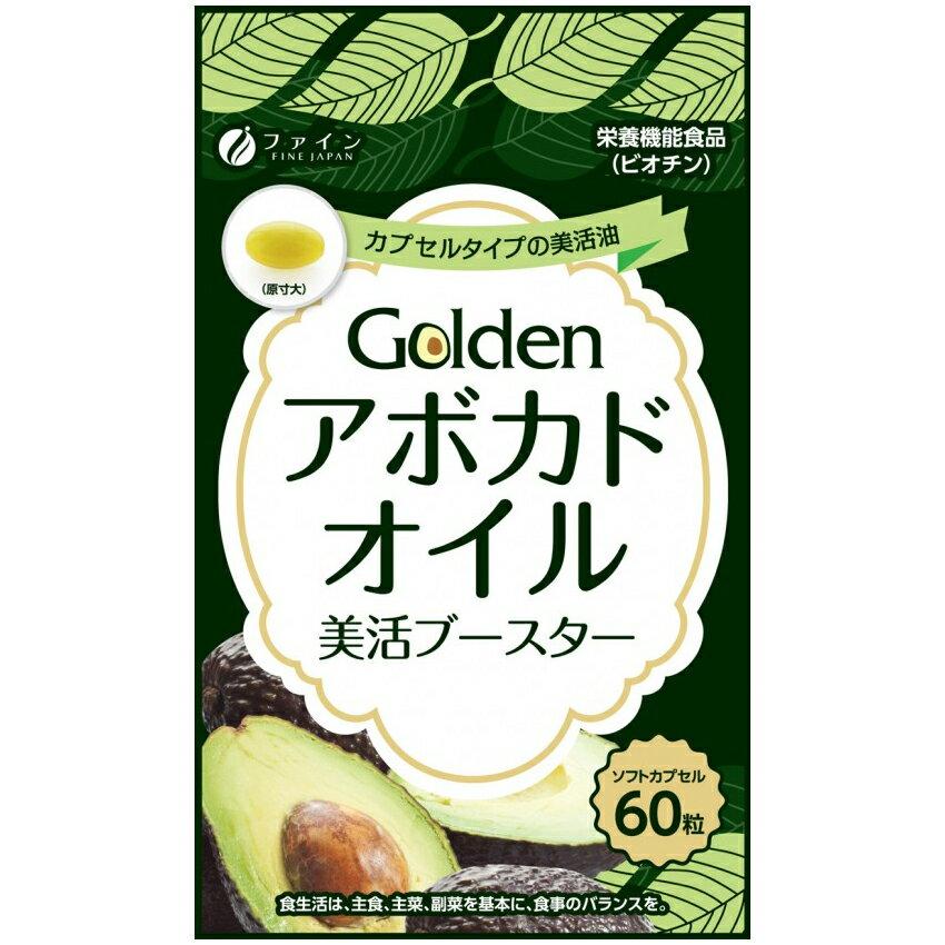 ファイン ゴールデンアボカドオイル ビオチン配合 20日分(1日3粒/60粒入)