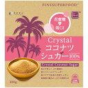 『ファインスーパーフード Crystalココナツシュガー』300g