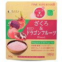 『ファインスーパーフード ざくろ&REDドラゴンフルーツ』50g【メール便で送料無料】