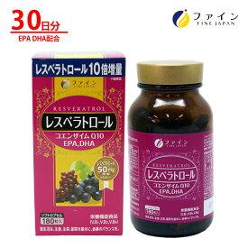 レスベラトロール EPA DHA コエンザイム Q10 配合 30日分(1日6粒/180粒入) 血流 改善 抗酸化作用 ポリフェノール 健康 美容 長寿遺伝子 ダイエット ファイン