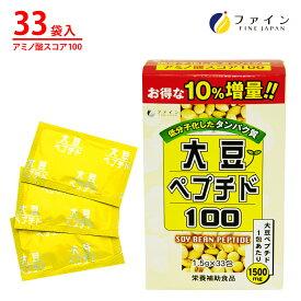 大豆 ペプチド 100 アミノ酸スコア100 1日1〜2袋/33袋入 粉末 ダイズ おから ファイン
